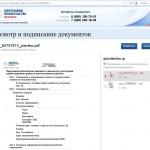 Электронная подпись ( ЭП ) для сайта госуслуги