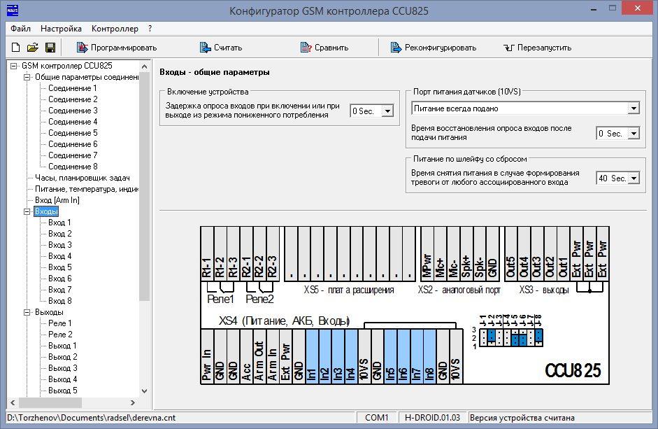 CCU825. Входы - общие параметры.