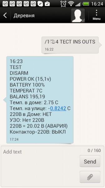 Управление CCU825 с помощью SMS команд