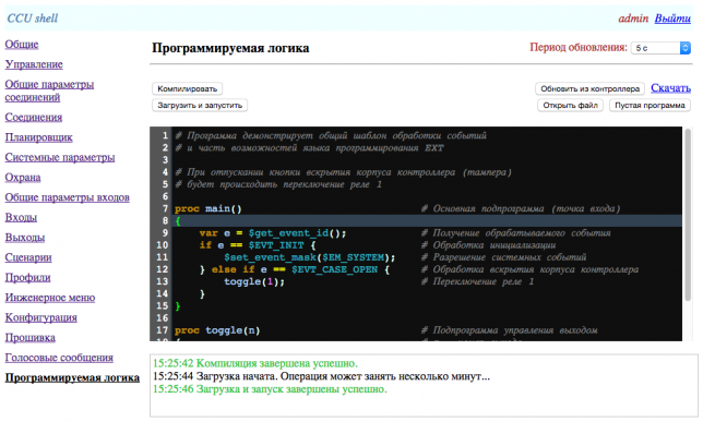 CCU825 web интерфейс загрузки EXT программы