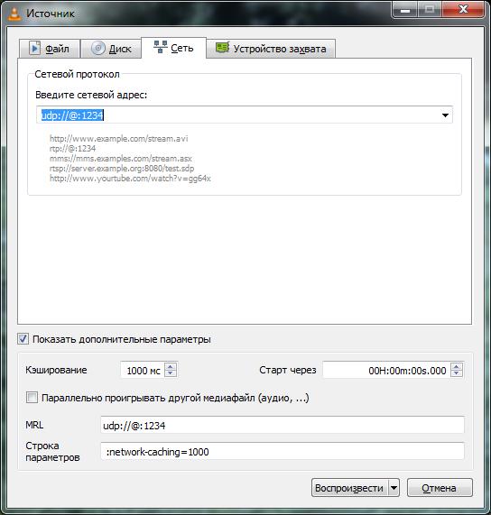 VLC. Настройка подключения