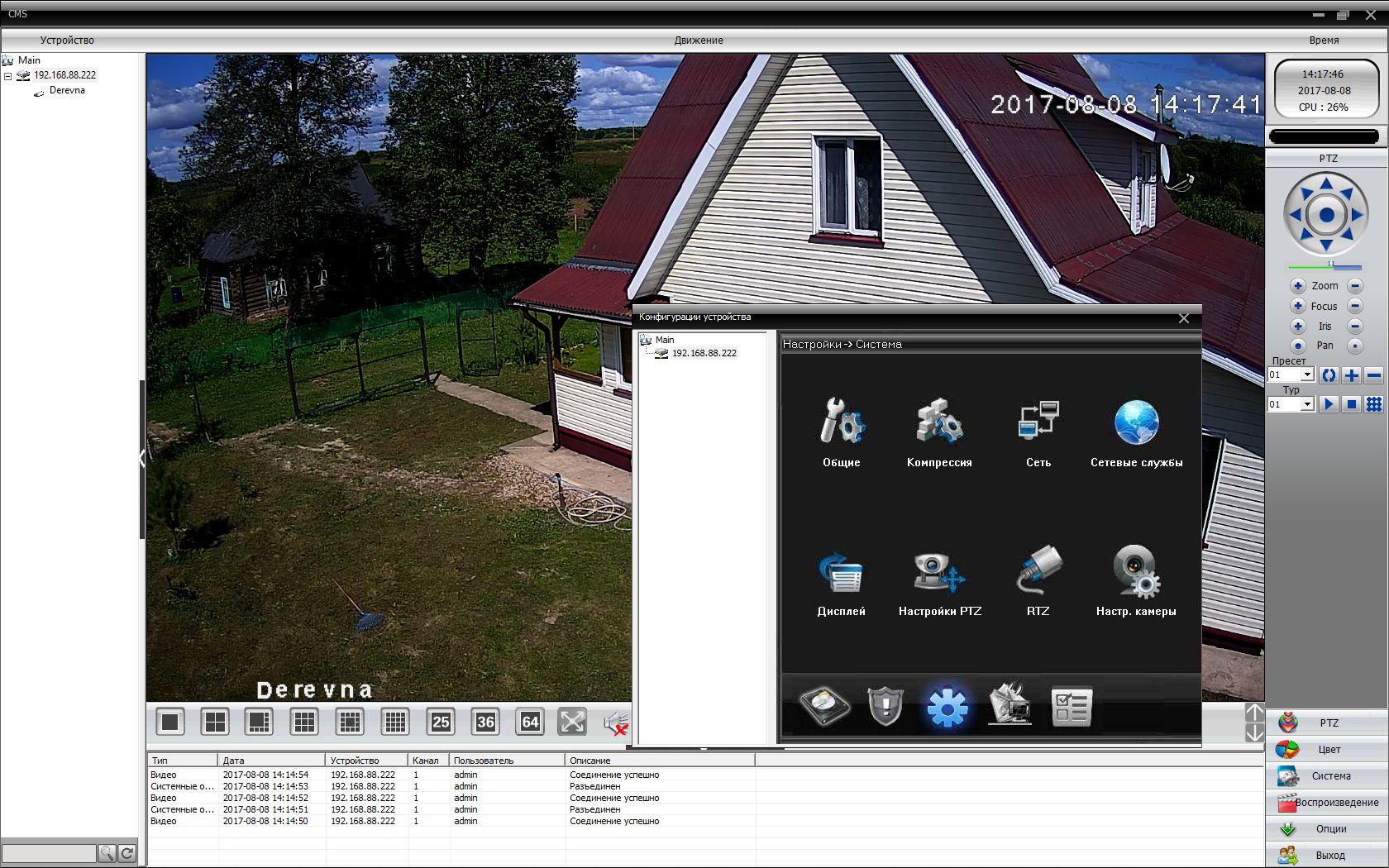 Интерфейс CMS для камеры OKAYVISION OK-HD200M64X-355
