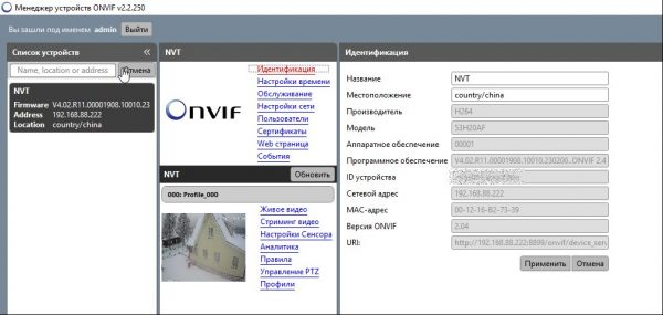 ONVIF Device Manager. Информация об IP-камере