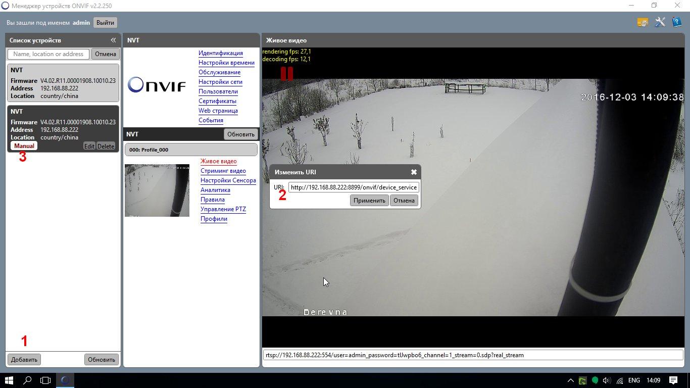 ONVIF Device Manager. Добавление IP-камеры вручную