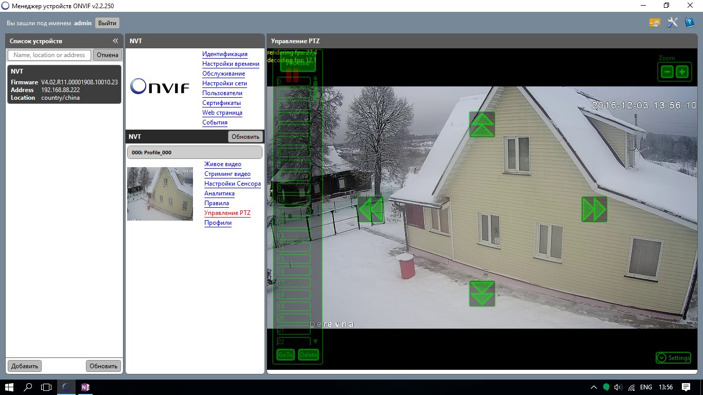 ONVIF Device Manager. Управление IP-камерой