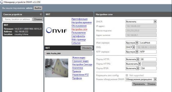 ONVIF Device Manager. Настройки сети IP-камеры
