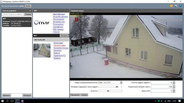 ONVIF Device Manager. Просмотр и настройка видеопотока с IP-камеры
