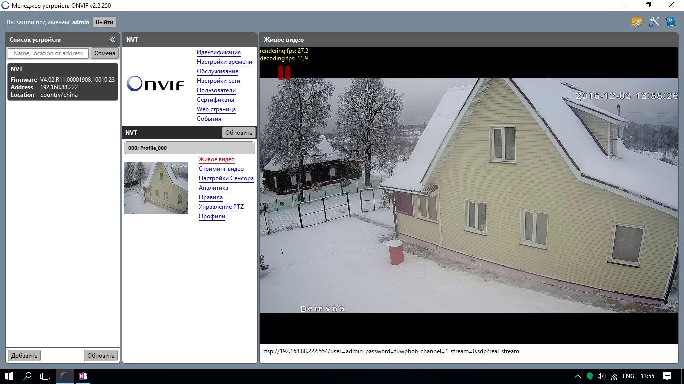 ONVIF Device Manager. Просмотр видеопотока H.264 с IP-камеры