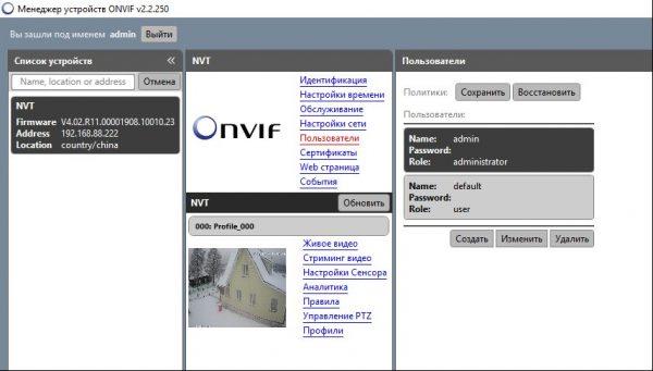 ONVIF Device Manager. Управление пользователями IP-камеры