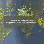 Следим за самолётами. Flightradar24 и SDR приёмник