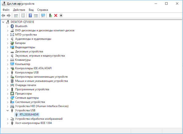 В Диспетчере устройств Windows должно появиться устройство RTL2838UHIDIR