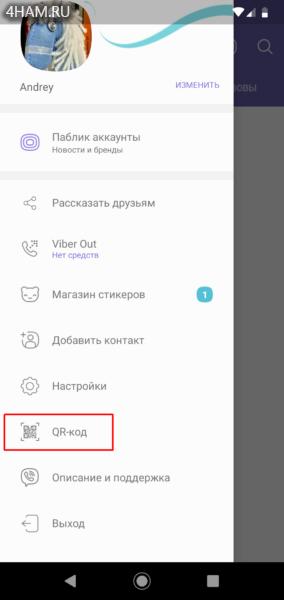 CCU825. Подключение к Viber Bot. QR-код
