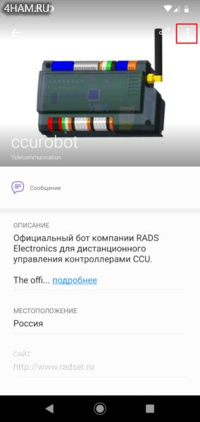 CCU825. Подключение к Viber Bot. Информация о боте