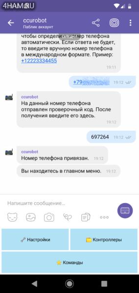 CCU825. Подключение к Viber Bot. Проверочный код