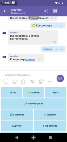 CCU825. Подключение к Viber Bot. Выбираем контроллер
