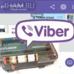 GSM контроллер CCU825. Управление Viber или Telegram ботами