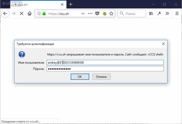CCU825 v2: Доступ к контроллеру через Интернет (https://ccu.sh)