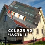 GSM контроллер CCU825 версия 2. Начало работы