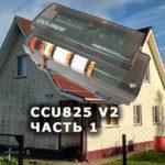 GSM контроллер CCU825 версия 2. Начало работы
