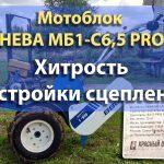 Мотоблок Нева МБ1-С6,5 PRO разбираемся со сцеплением
