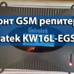 Ремонт GSM репитера Lintratek KW16L-EGSM