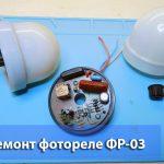 Элементарный ремонт фотореле ФР-03