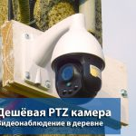 Видеонаблюдение в деревне или на даче. Обзор дешёвой PTZ камеры Besder NRM4X-20A4