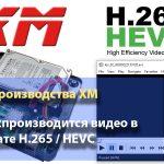 Не воспроизводится видеофайл в формате H.265 (HEVC) с NVR или видеокамер производства XM