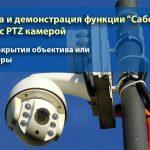 Настройка и демонстрация функции — Саботаж (детектор закрытия объектива или кражи камеры). NVR от XM