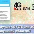 Всегда ли 4G LTE лучше чем 3G? Опыт из Калужской области