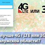 Всегда ли 4G LTE лучше чем 3G? Опыт из Калужской области. «Ловим» 4G на 23 февраля