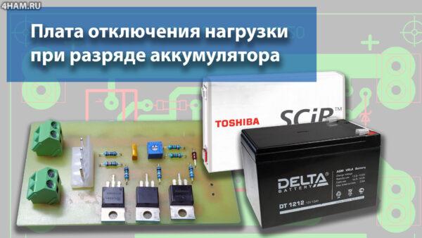 Плата отключения нагрузки при разряде аккумулятора