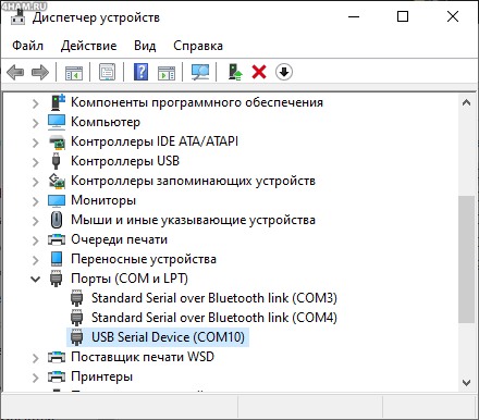 Диспетчер устройств Windows. COM