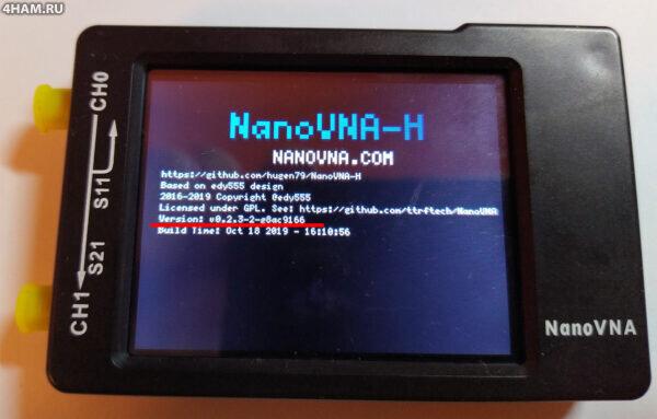 NanoVNA-H. Текущая версия