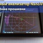 Векторный анализатор NanoVNA-H. Обновление прошивки