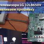 Телевизор LG 32LB650650V висит на заставке. Шьём eMMC