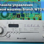 Ремонт панели управления BRANDT WTD1373K