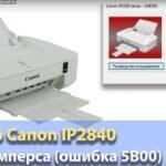 Canon Pixma IP2840 сброс памперса (ошибка 5B00)
