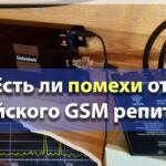 Есть ли помехи от китайского GSM репитера?
