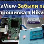 Перешиваем DVR из LaView в Hikvision