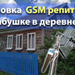 Установка GSM репитера бабушке в деревне